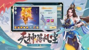 问剑天涯手游官网最新版下载图片4