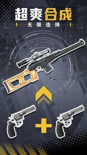 王牌枪战游戏图3