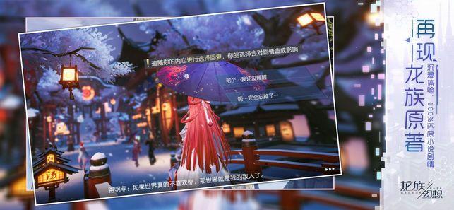腾讯龙族幻想游戏官方网站下载正式版图3: