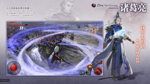 三国武神霸业手游官网安卓版下载图1: