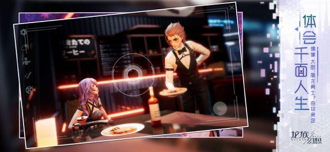 腾讯龙族幻想游戏官方网站下载正式版图4: