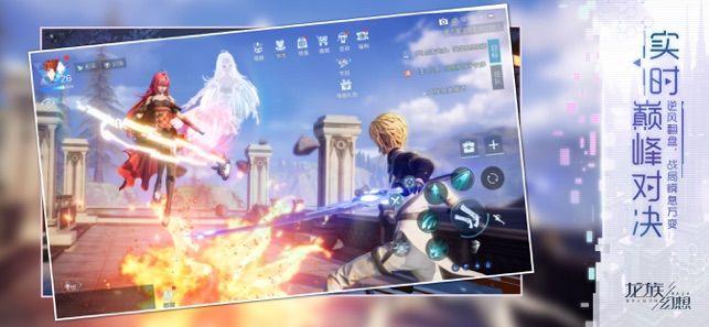 腾讯龙族幻想游戏官方网站下载正式版图1: