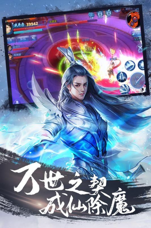 青云传傲剑遮天手游官方网站下载安卓版图4: