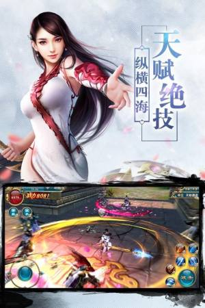 仙剑炼妖录手游官方版下载图片1