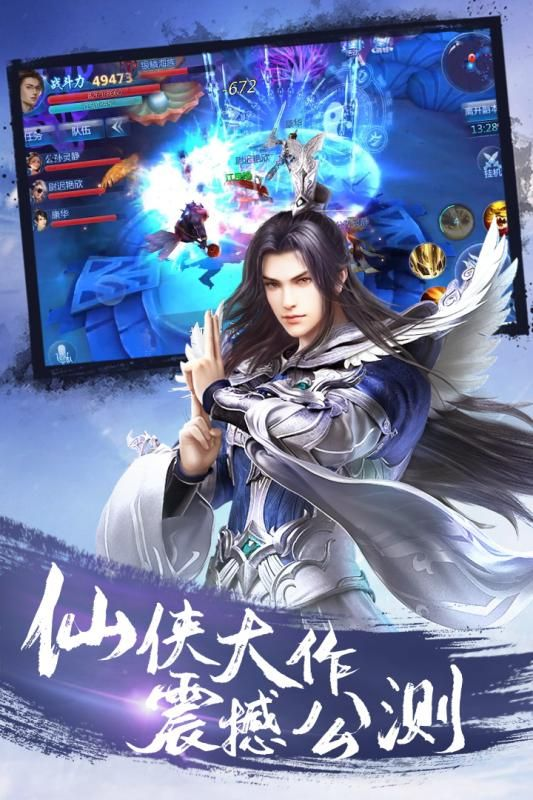 青云传傲剑遮天手游官方网站下载安卓版图1: