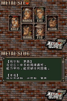 合金弹头7游戏无敌加强版下载图片2