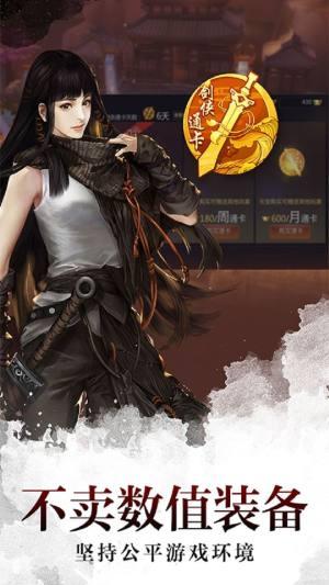 古剑仙域之万古巨擘手游官方网站安卓版图片2