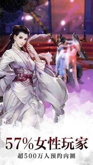 古剑仙域之万古巨擘手游官方网站安卓版图片1