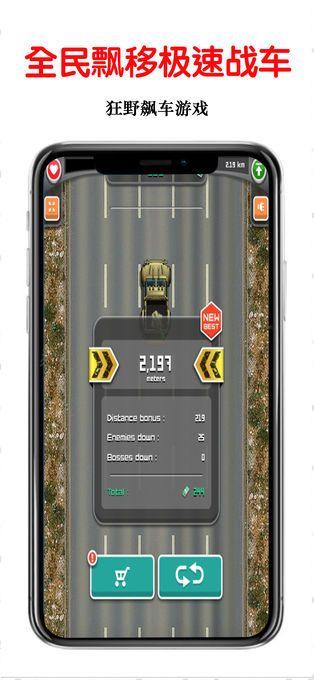 全民漂移极速战车狂飙游戏官方正式版下载图片3
