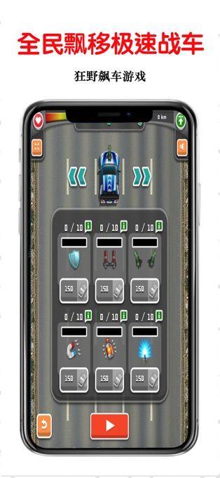 全民漂移极速战车狂飙游戏官方正式版下载图片4