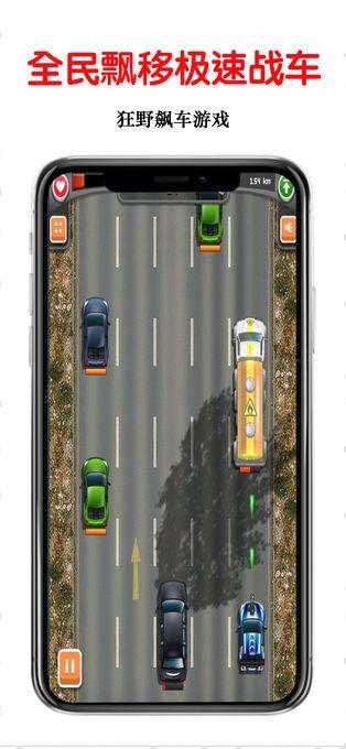 全民漂移极速战车狂飙游戏官方正式版下载图片1