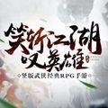笑斩江湖叹英雄官方版