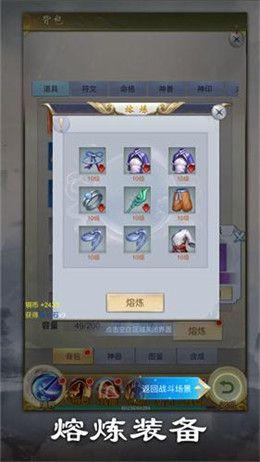 纵剑凌天手游官方网站最新版图1: