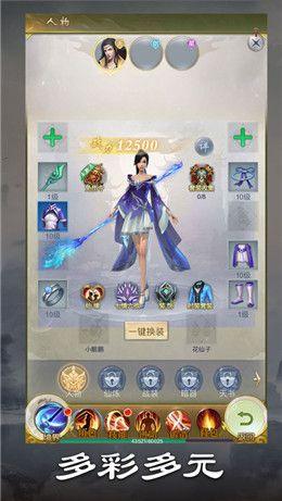 纵剑凌天手游官方网站最新版图2: