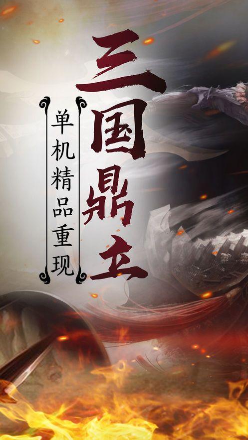 神将令官网手游IOS版下载图片3