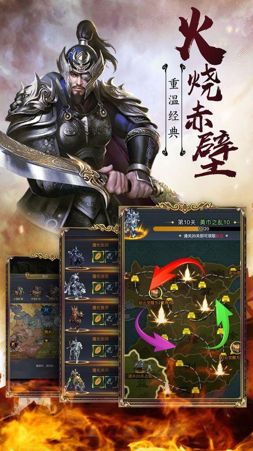 神将令官网手游IOS版下载图片4