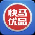快马优品电商APP官方版下载 v1.5.0