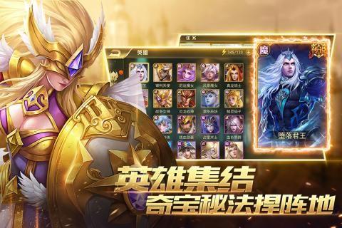 魔灵纪元手游官网下载正式版图1: