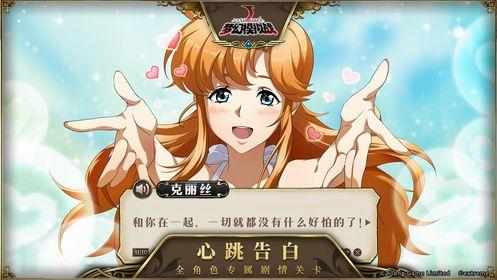 梦幻模拟战白花恋诗最新攻略完整版下载地址图5: