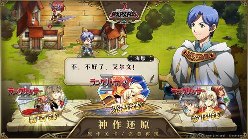 梦幻模拟战白花恋诗最新攻略完整版下载地址图4: