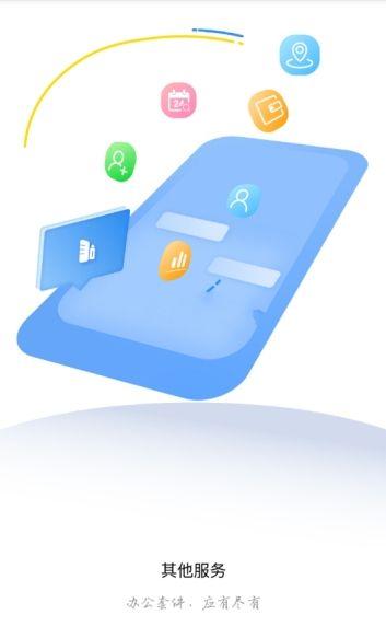 销售雷达APP手机软件下载安装包图3: