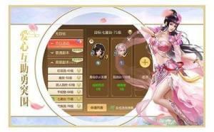 仙域梦缘官网图1