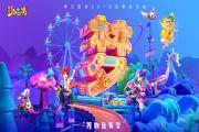 梦幻西游品牌发布会7月6日开幕!《梦幻西游》3D版手游亮点抢先看[多图]