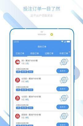 汇彩宝APP官方合法地址下载图4: