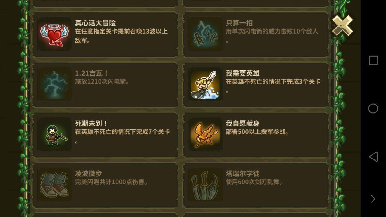 王国保卫战起源4.1.03中文破解版全英雄下载图3: