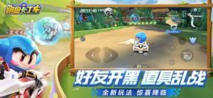 跑跑卡丁车手游腾讯测试版图3