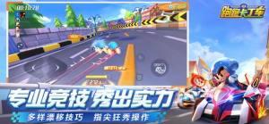 跑跑卡丁车单机版手机版图5