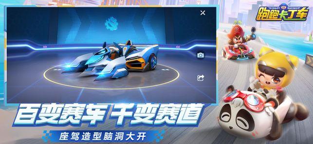 跑跑卡丁车手游腾讯官方首发安卓测试版下载图2: