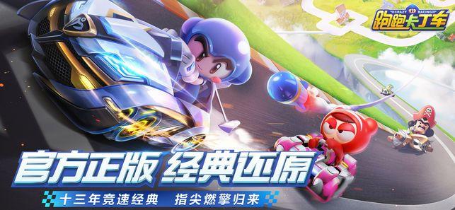 跑跑卡丁车单机版游戏iOS版下载图1: