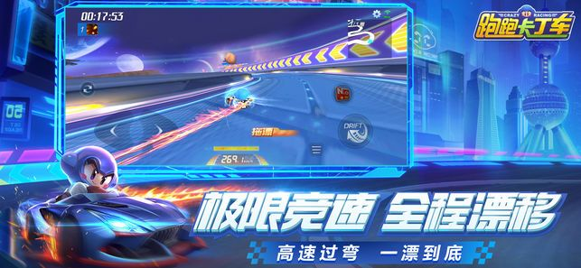 跑跑卡丁车单机版手机游戏官方版下载图4: