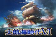 光荣确定《大航海时代6》为手游 将于今年夏季上市[多图]