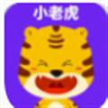 小老虎分期贷款APP官方正版下载地址 v1.0