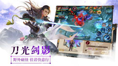 武侠刃手游官方版下载图2: