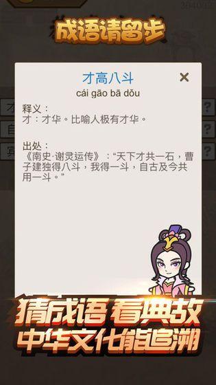 成语大接龙游戏安卓版图2: