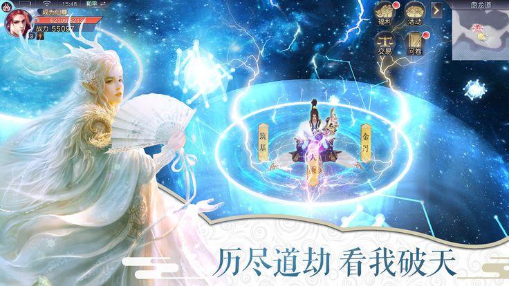 剑逆破苍穹手游官网版下载图2:
