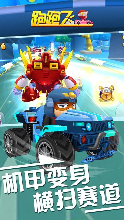 跑跑飞车欢乐漂移游戏安卓版下载图片3