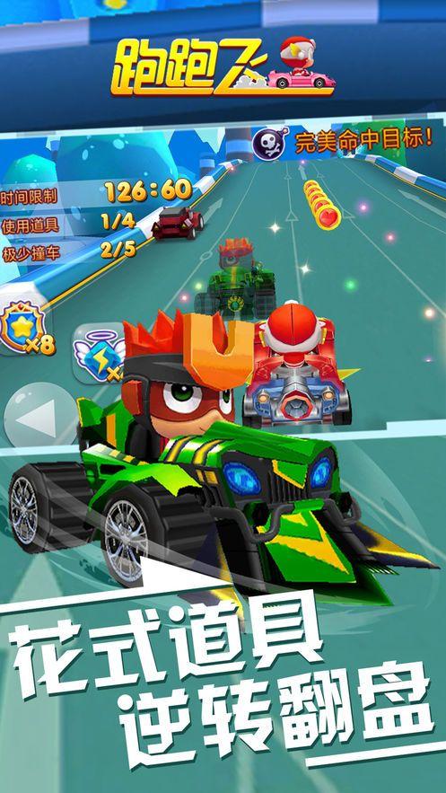 跑跑飞车欢乐漂移游戏安卓版下载图片1