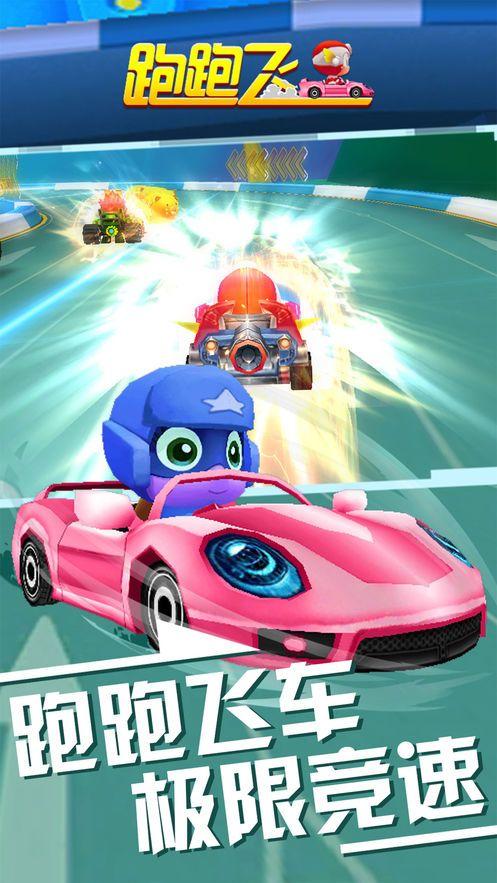 跑跑飞车欢乐漂移游戏安卓版下载图片4