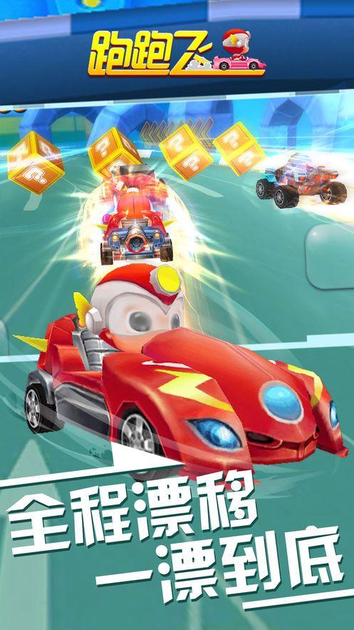 跑跑飞车欢乐漂移游戏安卓版下载图片2