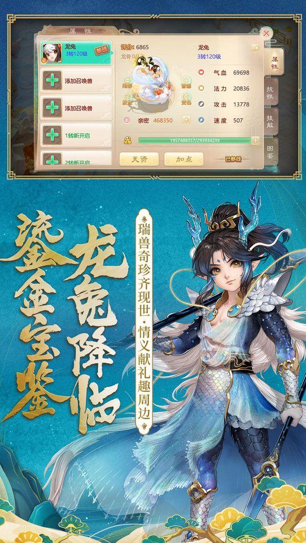 大话西游新龙族手游官网正版下载图5: