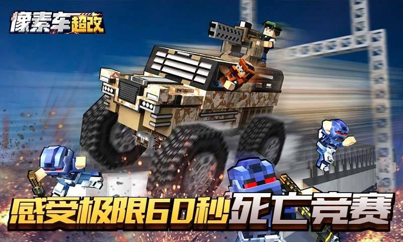 像素车超改官网下载手游正式版图1: