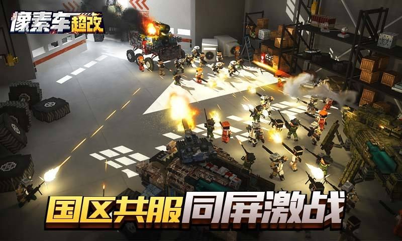 像素车超改官网下载手游正式版图5: