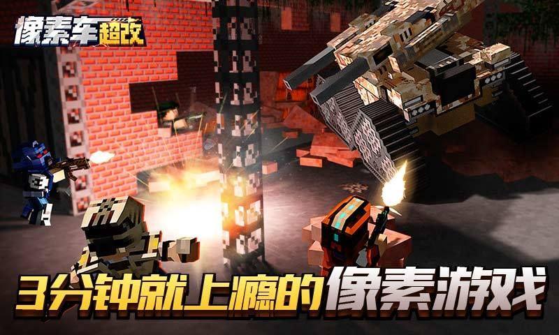 像素车超改官网下载手游正式版图3: