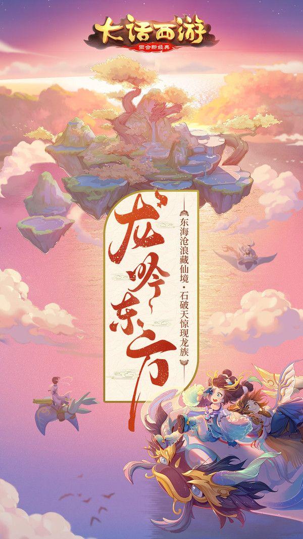 大话西游新龙族手游官网正版下载图2: