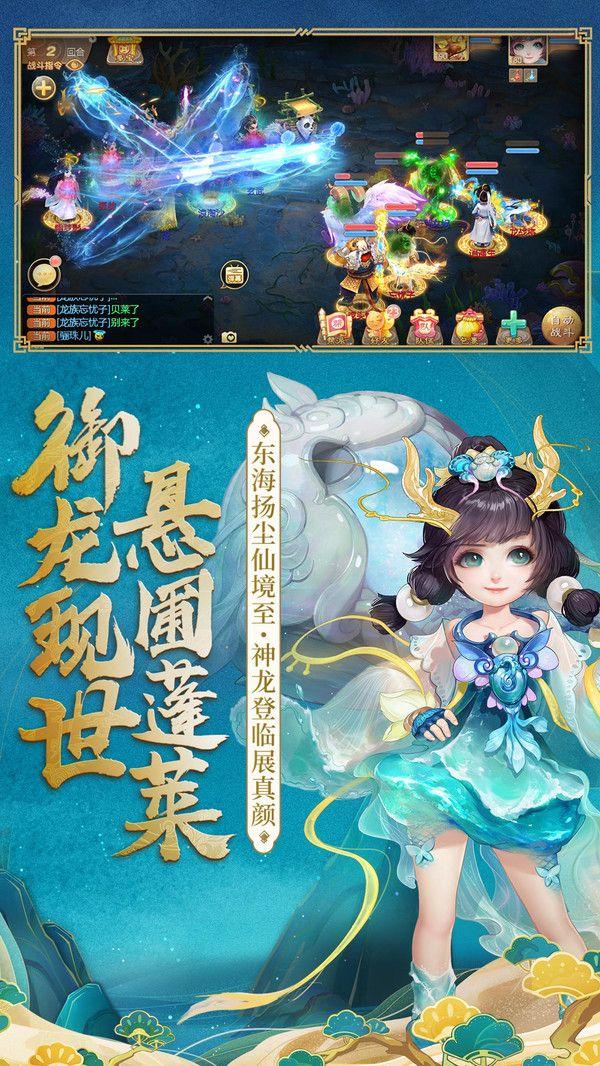 大话西游新龙族手游官网正版下载图1: