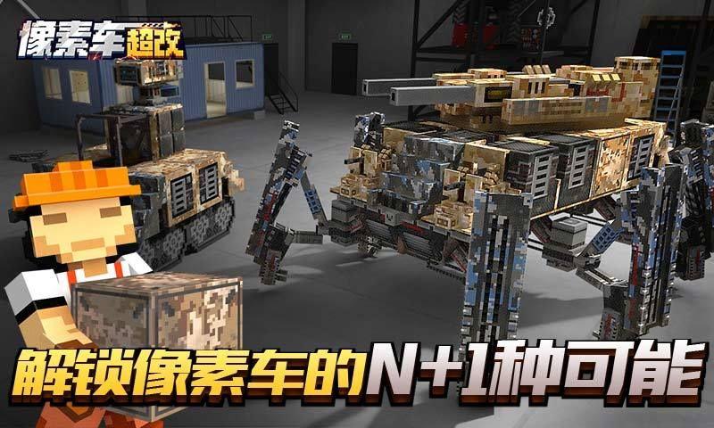 像素车超改官网下载手游正式版图4: